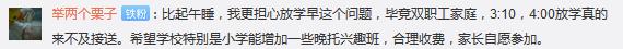 广州高价午餐很受欢迎您愿意为您的孩子花5000美元吗